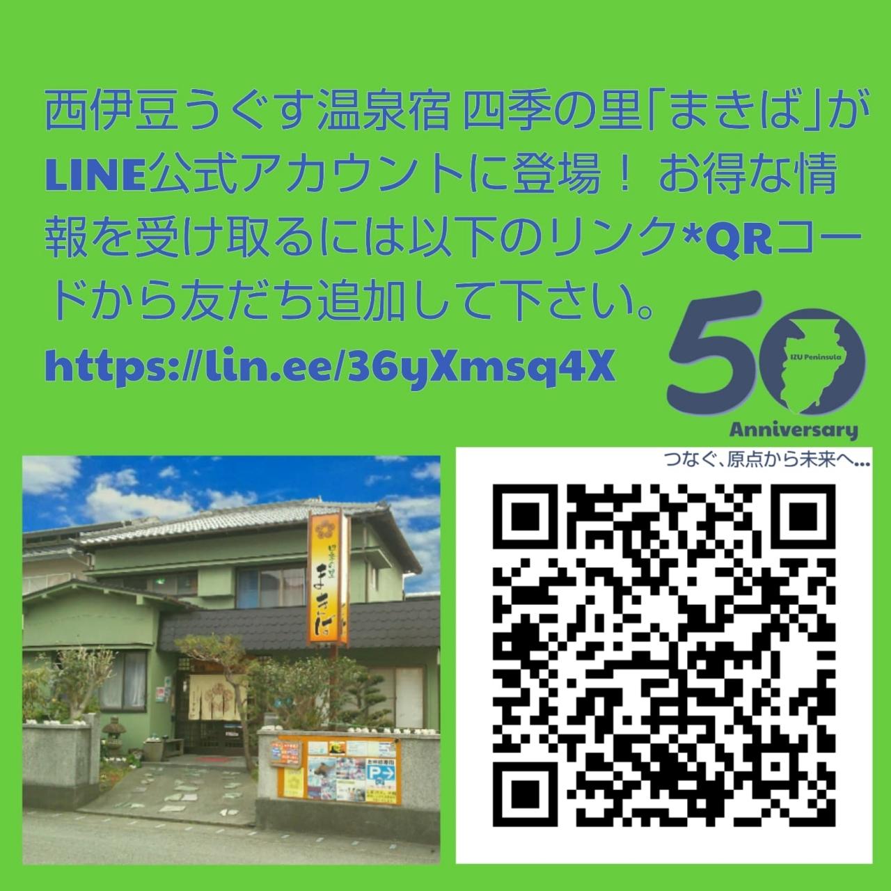 西伊豆うぐす温泉宿 四季の里まきば LINE公式アカウント